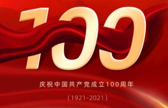 庆祝中国共产党建党100周年
