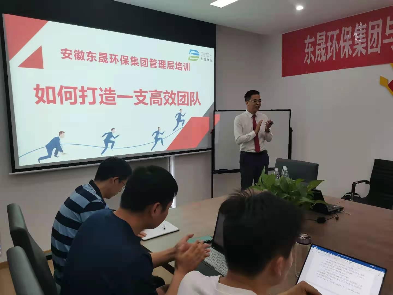 """安徽东晟环保集团管理层""""组织效率""""培训"""