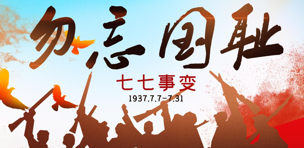 这一天,每个中国人都不能忘记!