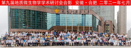 庆祝中国微生物学会第九届地质微生物学学术研讨会圆满召开